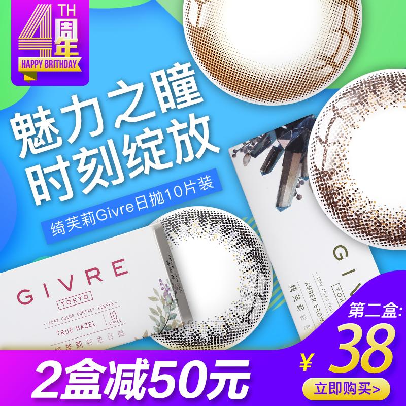 日本绮芙莉GIVRE美瞳日抛10片大小直径混血彩色隐形眼镜网红同款