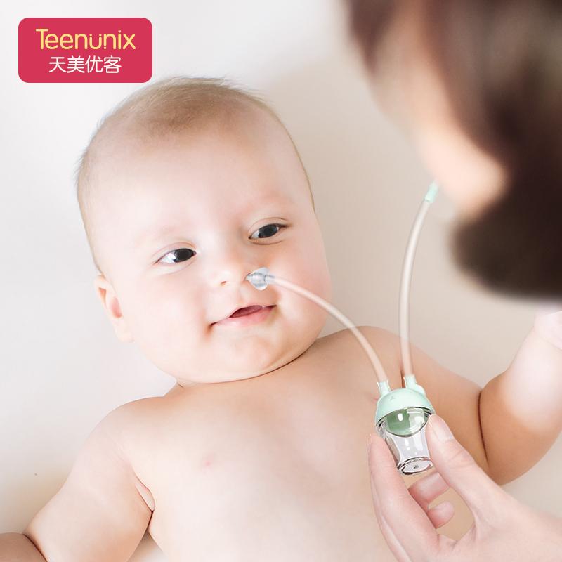 天美优客婴儿吸鼻器新生儿童清理鼻涕宝宝口吸式鼻塞通吸鼻屎神器
