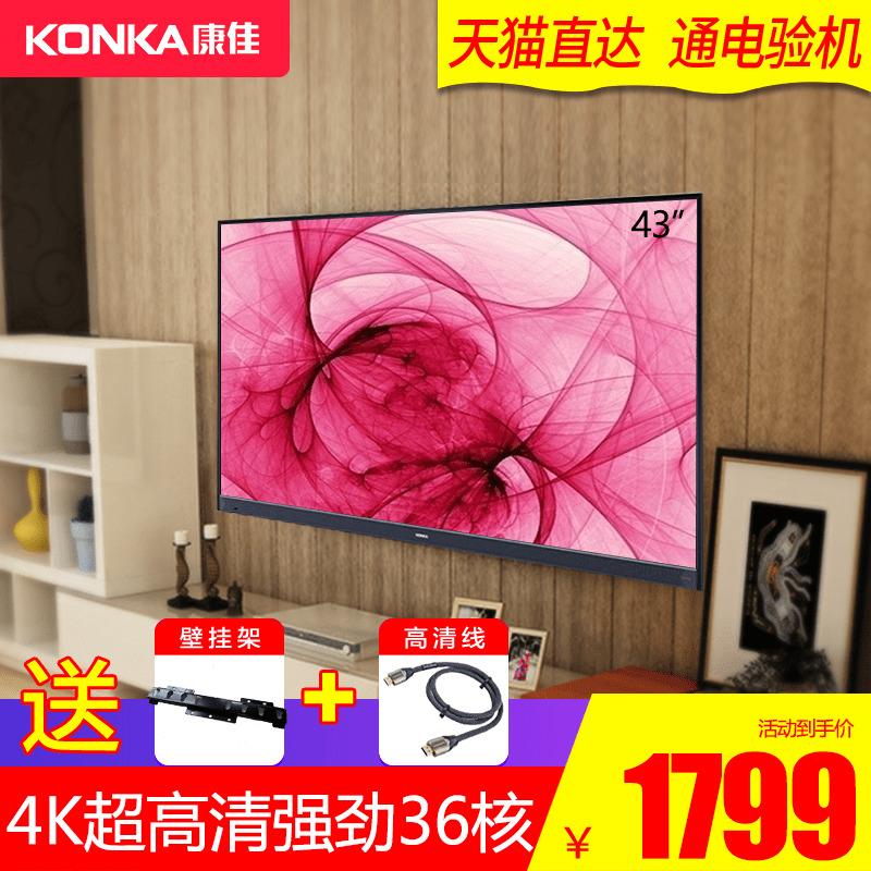 Konka-康佳 LED43X7 43英寸液晶电视机4K超高清智能网络wifi40 42