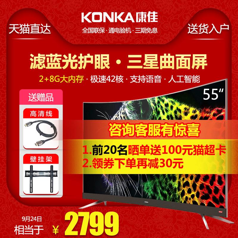 Konka-康佳 LED55UC5 55英寸曲面屏4K超高清液晶电视机智能wifi50