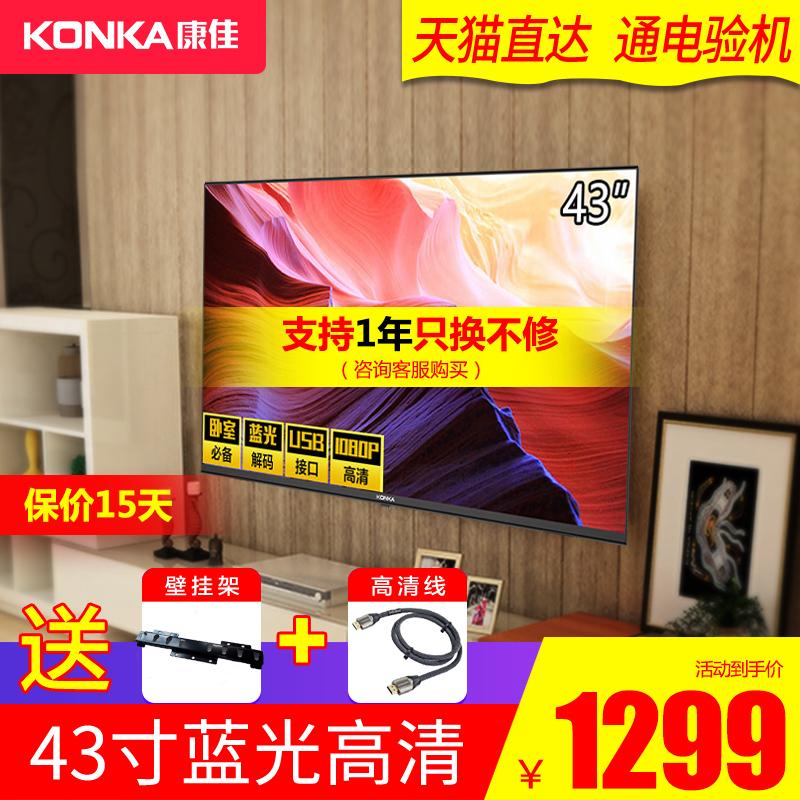 Konka-康佳 LED43E330C 43英寸液晶电视机硬屏高清蓝光平板40 39