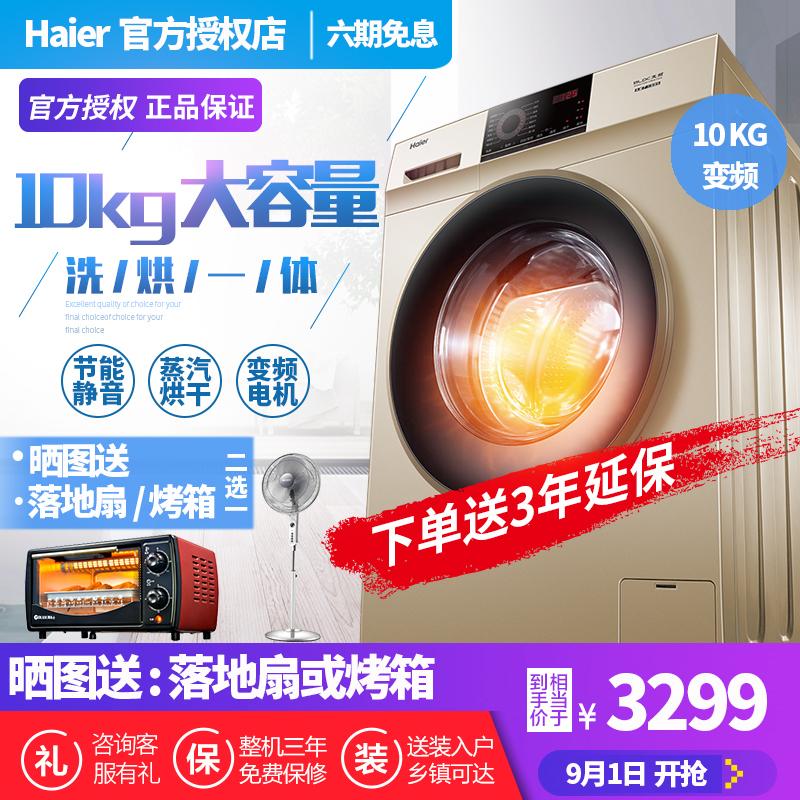 海尔10公斤全自动滚筒洗烘一体机带烘干洗衣机家用XQG100-HB816G