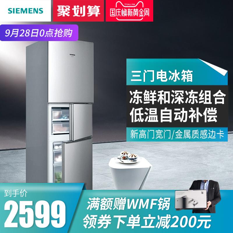 SIEMENS-西门子 KG23N116EW 三门节能家用冰箱 三开门电冰箱旗舰