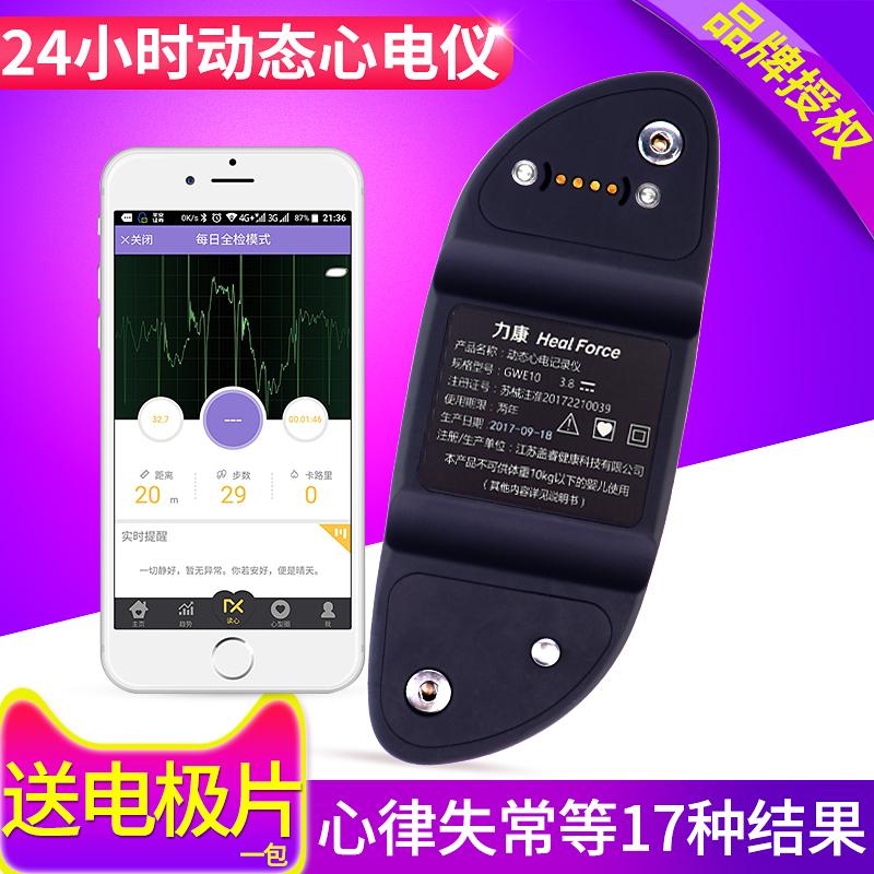 力康心电图机家用心脏检测仪24小时动态心电图便携式holter医用ZX