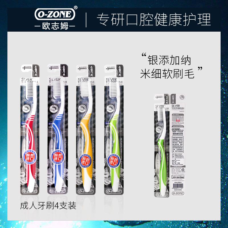 牙刷纳米软毛成人家用欧志姆韩国进口银离子添加4支套装牙刷软毛
