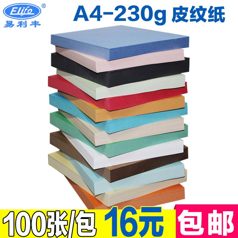 皮纹纸A4封皮纸230g封面纸 装订标书封面a4云彩纸1包100张批发