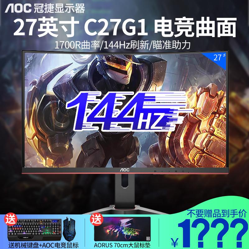 AOC 27英寸曲面显示器 144HZ电竞曲屏 吃鸡游戏显示屏 C27G1