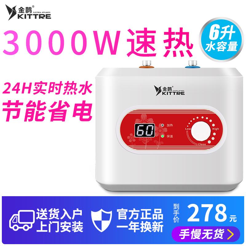 金鹊A8C-6速热储水式小厨宝即热迷你电热水器厨房家用热水宝6升