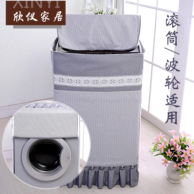 洗衣机罩防晒滚桶海尔美的小天鹅通用全自动波轮防尘罩欧式免取