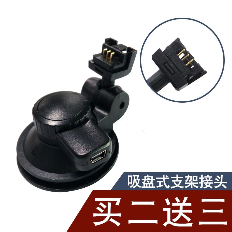 凌度行车记录仪吸盘式支架BL850 Z10 LD500 F3 T200专用充电底座
