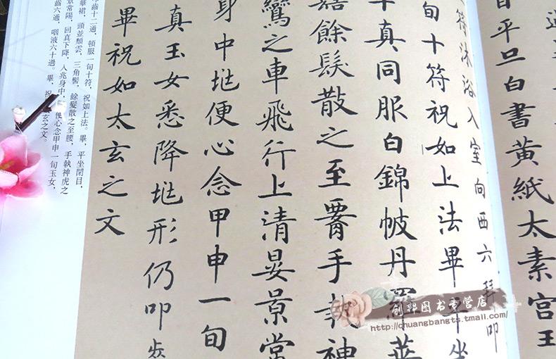 【满2件减2元】钟绍京历代名家书法经典灵飞经三种转轮圣王经繁体旁注图片
