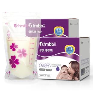 120片中亲母乳保鲜袋储奶袋210ml一次性母乳存奶袋冷冻袋储存袋