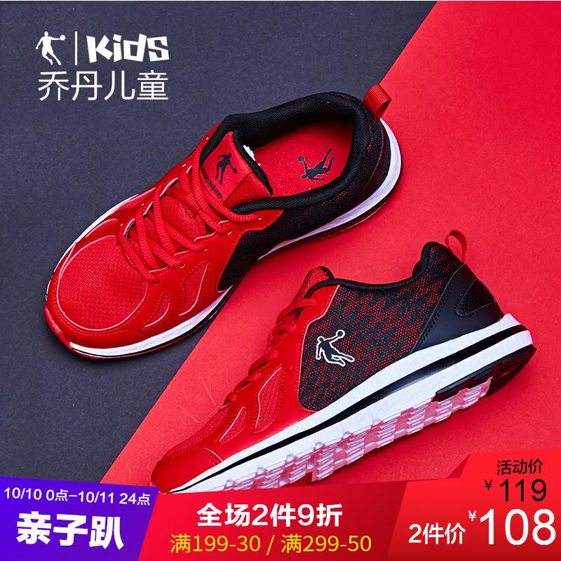 乔丹童鞋 男童鞋跑步鞋运动鞋春秋季网面透气中大童舒适鞋儿童鞋