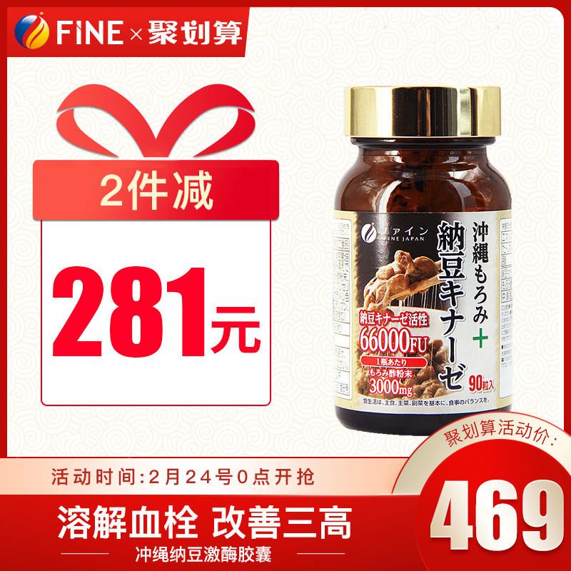 fine冲绳纳豆激酶日本原装胶囊血脂溶血栓三高软化血管食品非美国