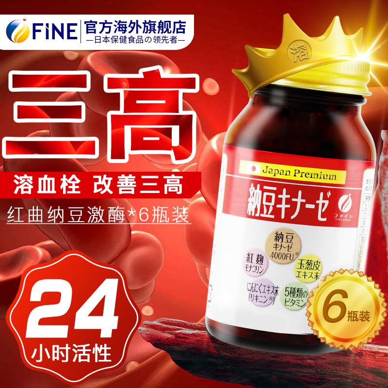 fine红曲纳豆激酶日本原装溶血栓软化血管血液循环脑梗纳豆精素*6