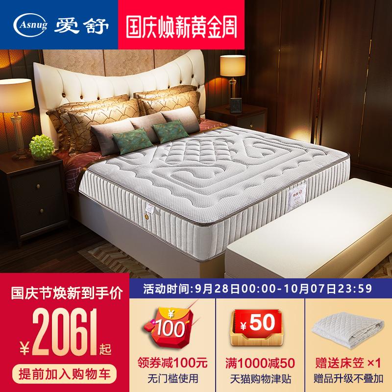 爱舒床垫两用偏硬棕榈护脊弹簧床垫 3D椰棕床垫席梦思1.5 1.8米