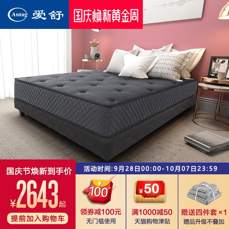 爱舒床垫 天然全山棕床垫硬棕垫3D透气层床垫偏硬护脊