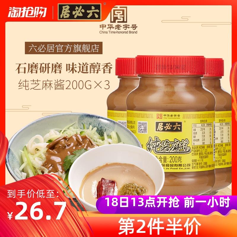 中华老字号,六必居 纯芝麻酱200g*3瓶