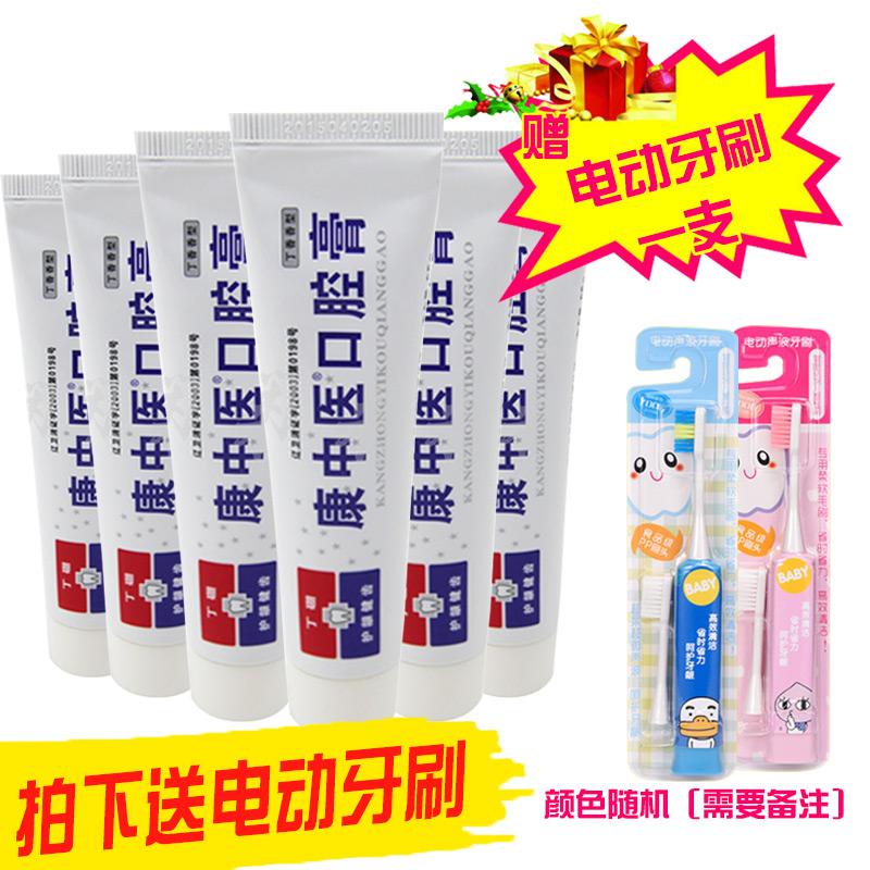 康中医口腔膏130g*6支送电动牙刷牙龈肿出血祛火止疼健齿口臭护龈