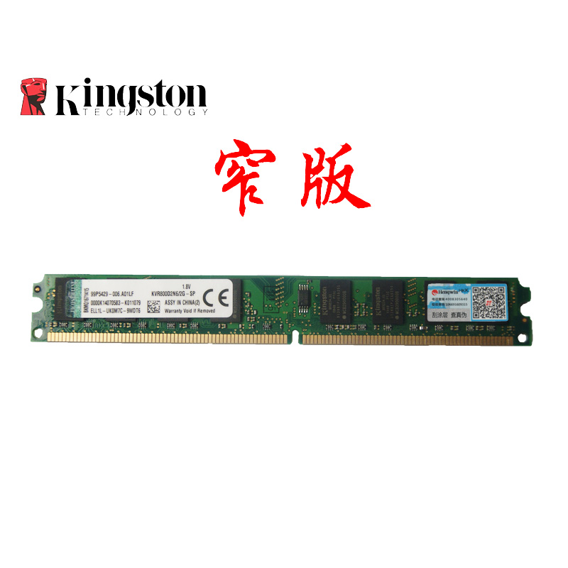 Оперативная память KingSton  DDR2 800 2G 667 533 1g