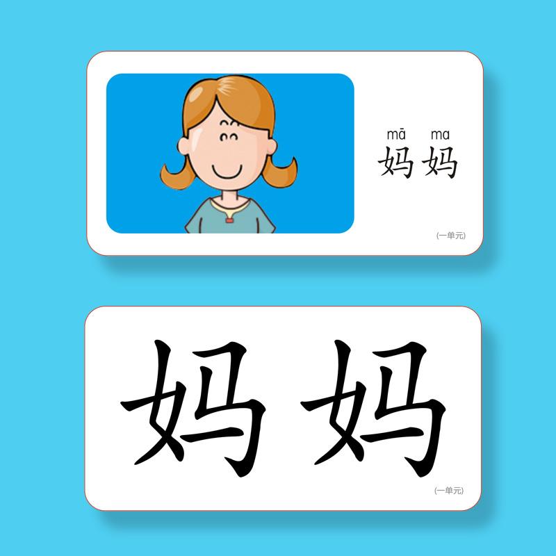 天天早教卡宝宝识字卡片0-3-6岁儿童认字卡片全套幼儿看图识字卡