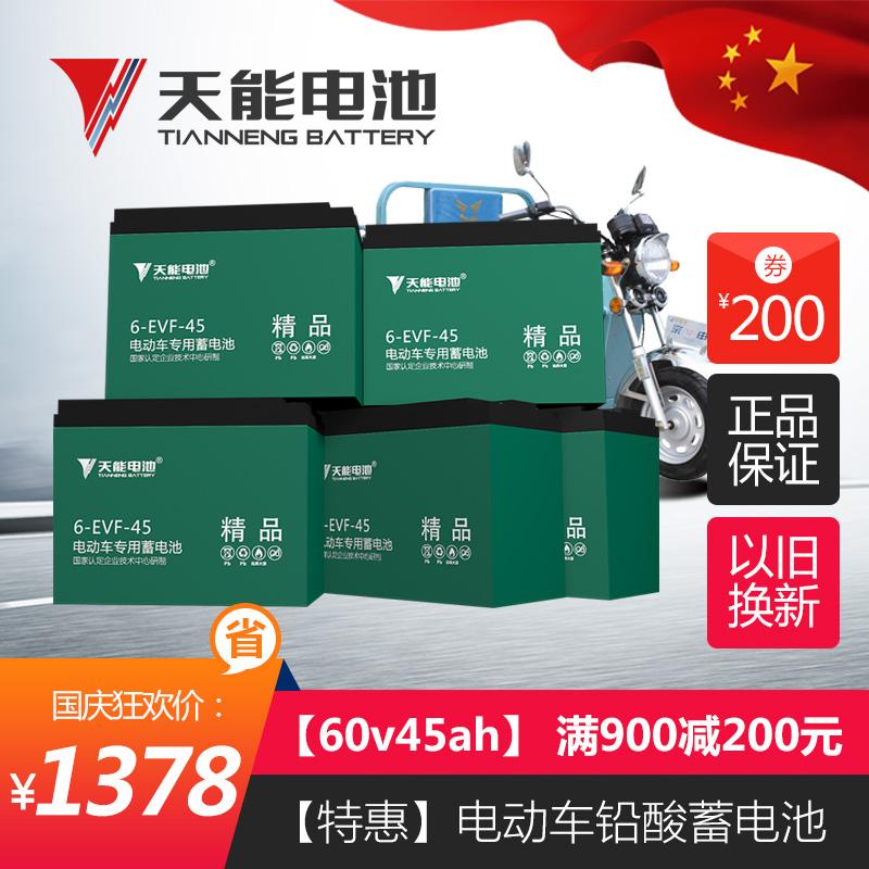 天能铅酸电池60v45ah(5只)电动三轮车电瓶大容量电池