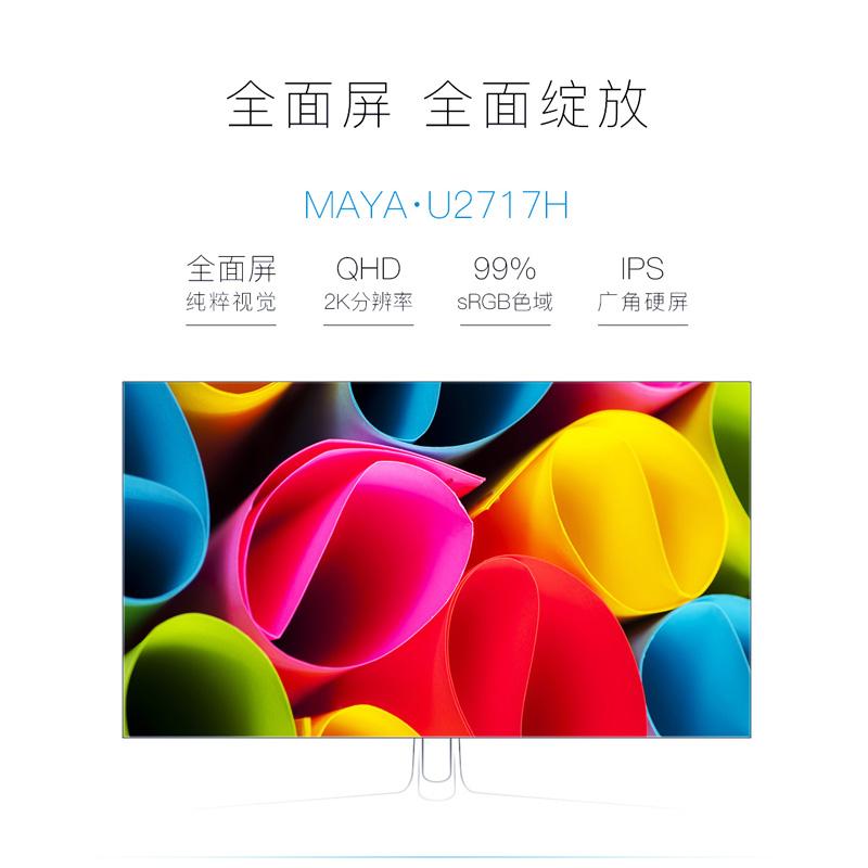 MAYA-玛雅U2717H显示器27英寸2k电脑ips电竞酒店全面显示屏