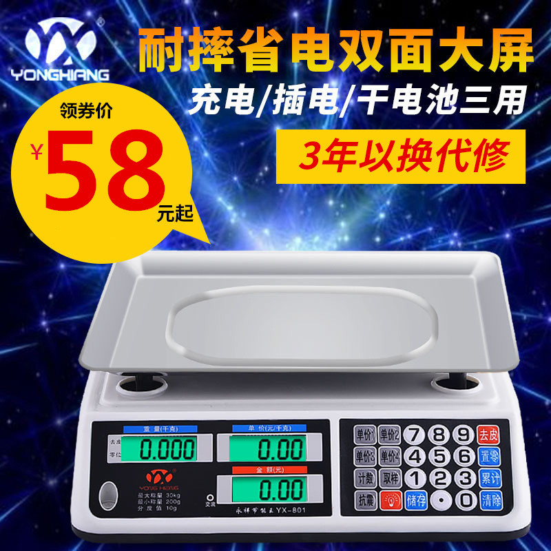 Yongxiang price computing scale electronic scales precision electronic scale kitchen scales 30KG Taiwan fruit supermarket, said commercial scale