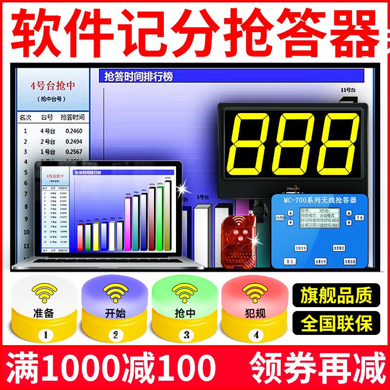 步频700无线知识竞赛电脑软件计分抢答器4组6组8组 智能语音记分