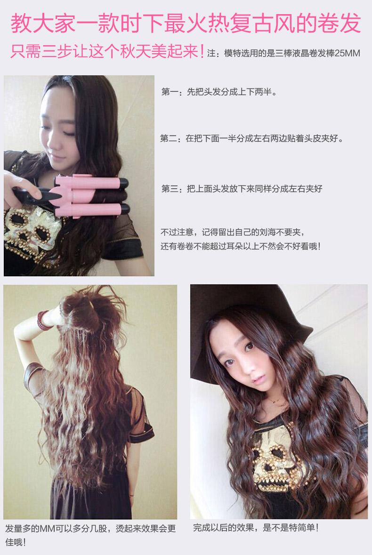 百轮蛋卷头三棒卷发器不伤发三管卷发棒大卷水波纹烫发器美发夹板图片
