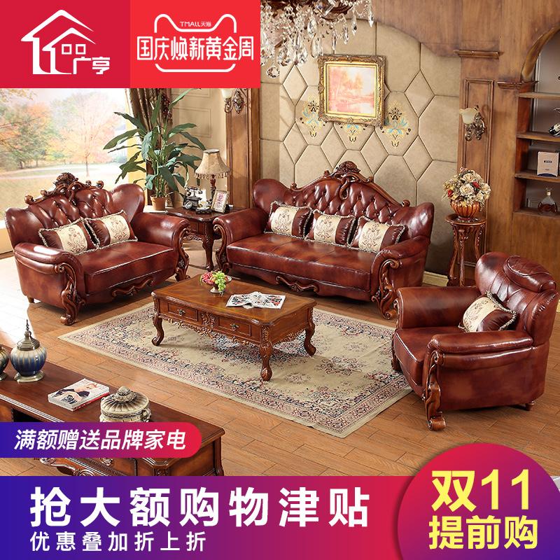 广亨欧式真皮沙发实木雕花 头层牛皮美式小奢华客厅整装123组合