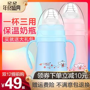 天使贝贝保温奶瓶正品婴儿两用保温杯喂夜奶宝宝不锈钢宽口径保暖