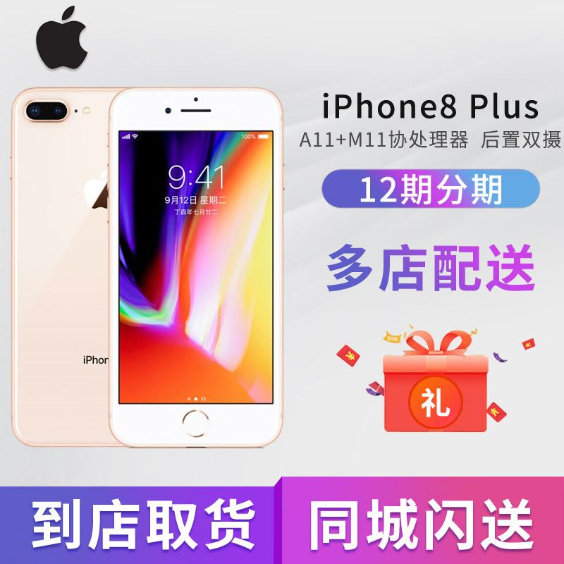Apple-苹果 iPhone 8 Plus 国行全网通
