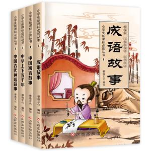 成语故事大全小学生注音版全4册 儿童故事书3-6-10-12周岁 一二三年级课外书读必国学经典书籍全套中华上下五千年中国寓言古代神话
