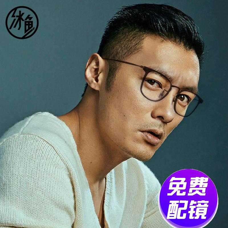 余文乐同款眼镜框男平光复古纯钛有度数镜架女大脸全框配近视眼镜