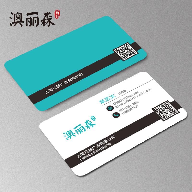 Aolisun business card production business company two-dimensional ...