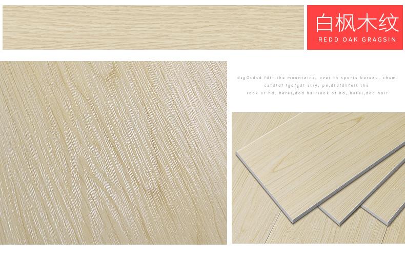 白枫木纹REDOAK GRAGSINd1d1 faded-推好价 | 品质生活 精选好价