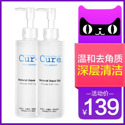 日本cure去角质慕斯凝露面部女清洁脸部毛孔死皮男磨砂美白啫喱膏
