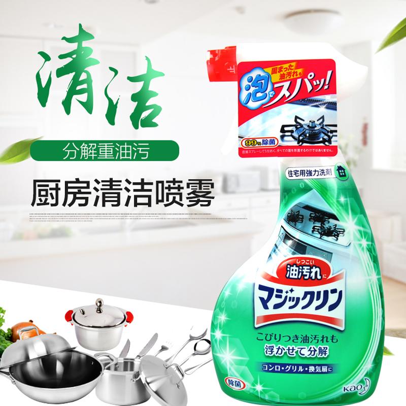 日本花王厨房重油污清洗剂抽油烟机清洁剂去污喷剂去油剂400ml