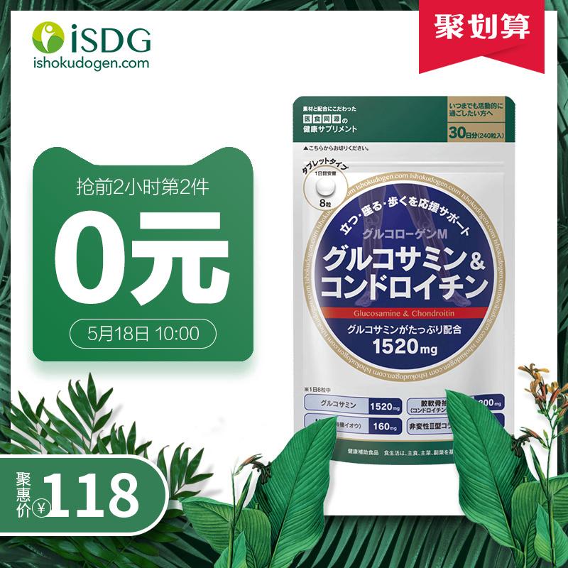 10点开始前1小时,ISDG 医食同源 日本进口 氨糖软骨素加钙片240粒*2袋