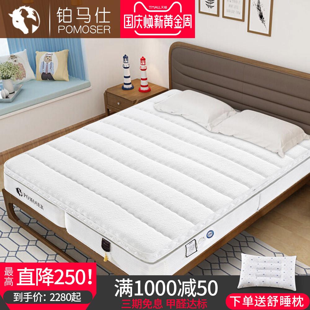 铂马仕 天然乳胶床垫九区独立弹簧床垫 分体式床垫席梦思