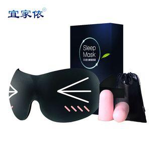 宜家依3D立体眼罩睡眠遮光透气护眼卡通可爱男女耳塞防噪音三件套