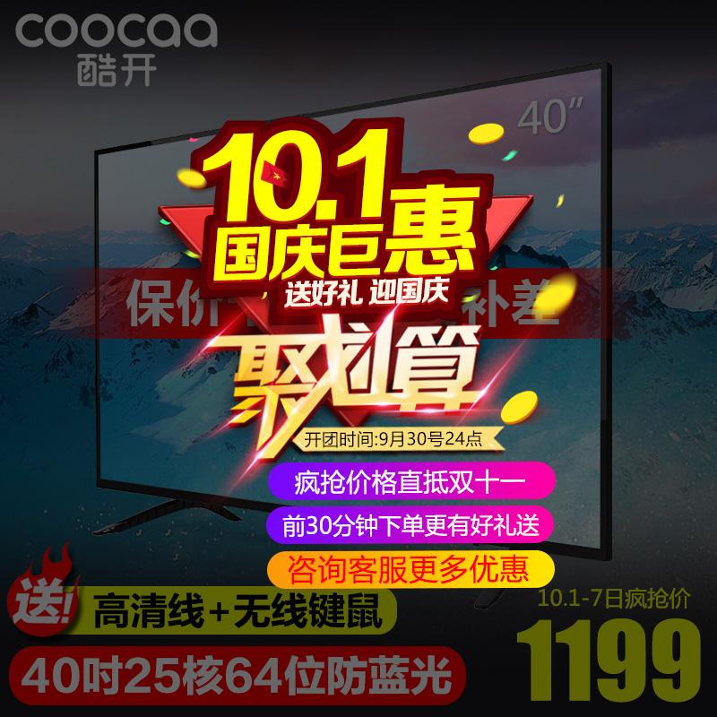 创维coocaa-酷开 40K5C 40英寸高清智能网络Wifi平板液晶电视机42