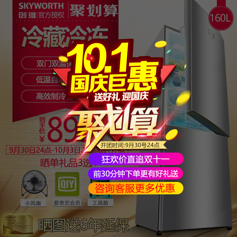 Skyworth-创维 D16AM电冰箱小型双开门家用健康双门式小电冰箱