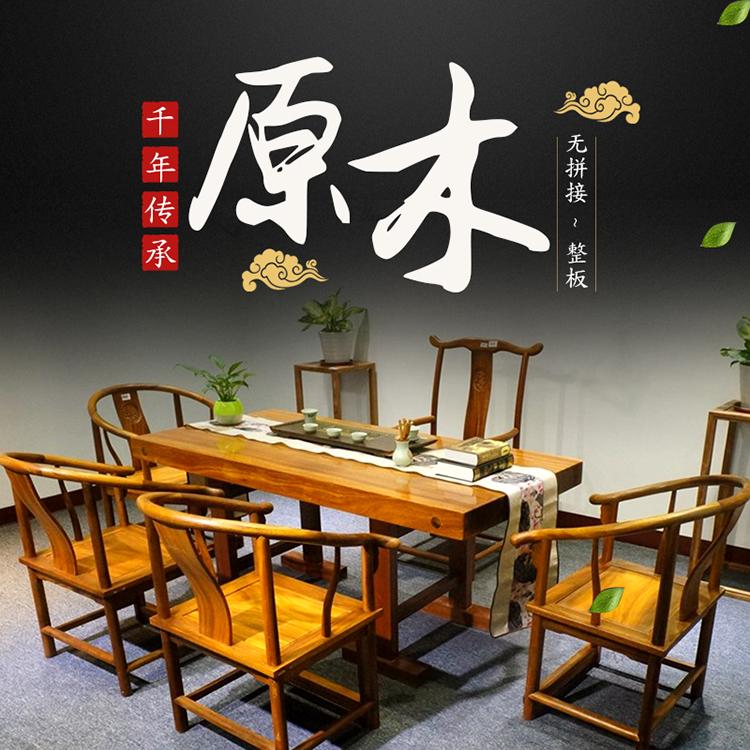 原木老板桌办公桌椅奥坎黄花梨巴花红木实木大板桌茶桌餐桌大班台