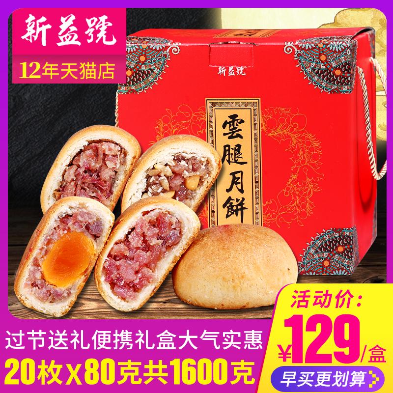 云腿月饼礼盒装送礼20枚共1600g云南特产宣威鲜肉火腿蛋黄月饼