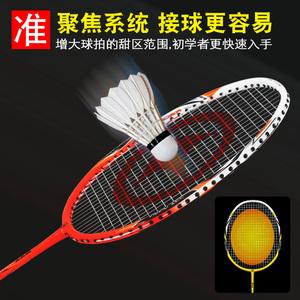 羽毛球拍双拍群力2支装成人耐打进攻耐用型单拍初学碳纤维羽毛拍