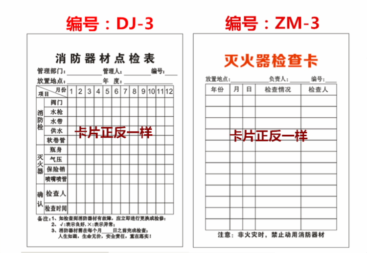 Extinguisher monthly checklist maintenance record card dry powder fire extinguisher monthly checklist maintenance record card dry powder fire extinguisher fire equipment inspection card monthly inspection maintenance altavistaventures Image collections
