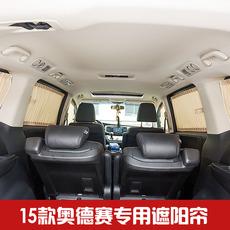Автомобильные шторки Guangdong charm 15 2015