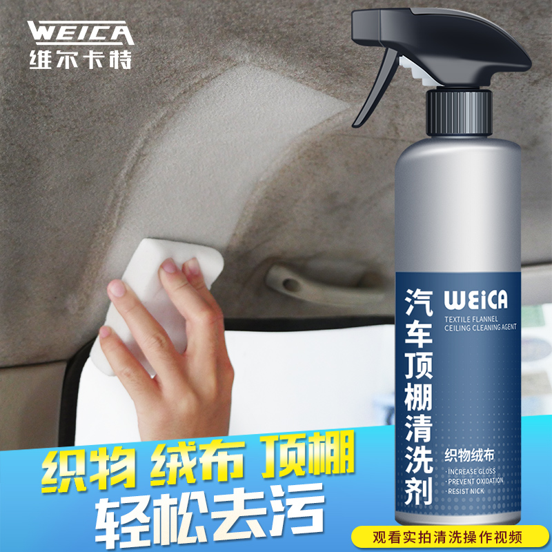 car interior ceiling cleaning agent roof velvet fabric indoor cleaning agent strong. Black Bedroom Furniture Sets. Home Design Ideas
